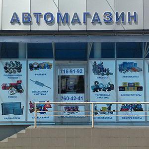 Автомагазины Батайска