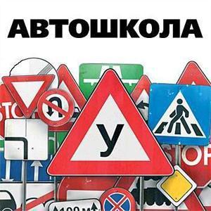 Автошколы Батайска