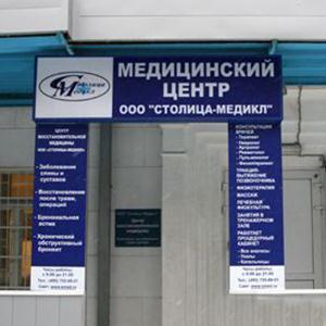 Медицинские центры Батайска