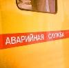 Аварийные службы в Батайске