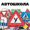 Автошколы в Батайске
