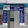 Медицинские центры в Батайске