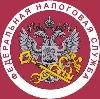 Налоговые инспекции, службы в Батайске