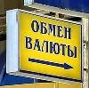 Обмен валют в Батайске