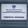 Отделения полиции в Батайске