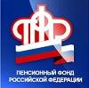 Пенсионные фонды в Батайске