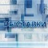 Выставки в Батайске