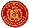 Военкоматы, комиссариаты в Батайске