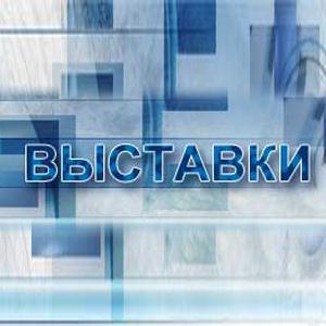 Выставки Батайска