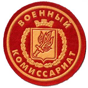 Военкоматы, комиссариаты Батайска