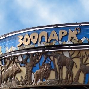 Зоопарки Батайска